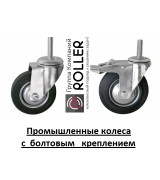 Колеса для тележек с болтовым креплением SCt и SCtb