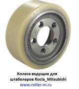 Колеса для штабелеров Rocla, Mitsubishi, Caterpillar