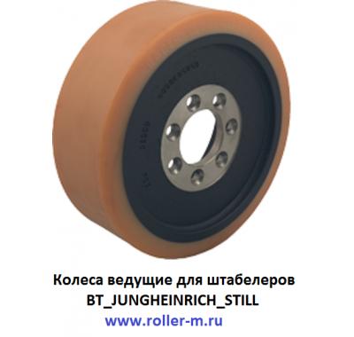 Колеса для штабелеров BT, JUNGHEINRICH, STILL