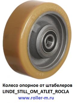 Опорное колесо для штабелера