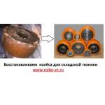 Восстановление колес для штабелеров, тележек (наварка п.у.)