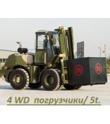 Полноприводный погрузчик 5 тонн TSM-50
