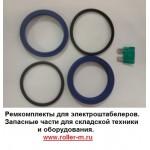 Запчасти Ремкомплект на электроштабелер EMS