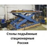 Стол подъёмный 1500 кг / 3 метра подъём / 1200*1200 мм