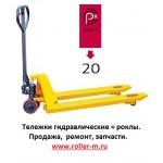 Ручная гидравлическая тележка RX-20-115