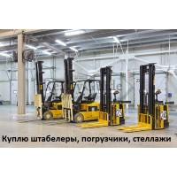 Выкуп складской техники и оборудования