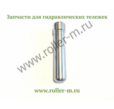 Запасные части к ручным гидравлическим тележкам роклам (рохлям) - малый шток