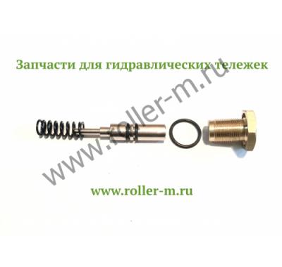 Запасные части к ручным гидравлическим тележкам роклам (рохлям) - Клапан правый DF
