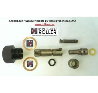 Клапан на ручной штабелер LEMA LM