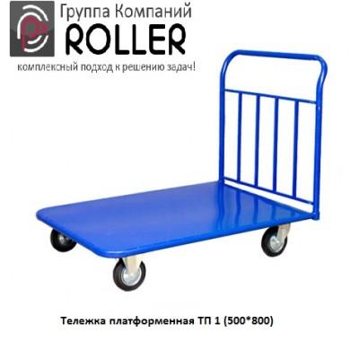 Тележка платформенная ТП1 (500х800)
