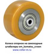 Колеса опорные для штабелеров om, komatsu, crown