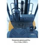 Погрузчик дизельный б.у. 2012 г. 3 тонны 5,5 метра
