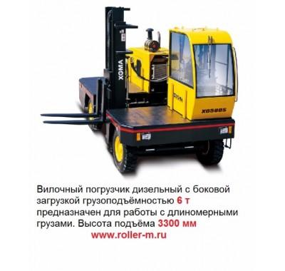 Автопогрузчик боковой 6000 кг / 3300 мм