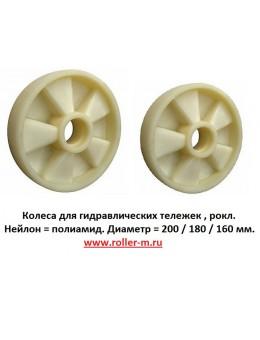 Колесо рулевое для тележки роклы нейлон 180 мм