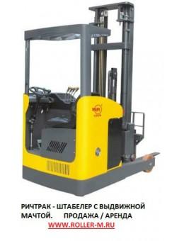 Штабелер ричтрак Xilin 1500 кг / 6500 мм
