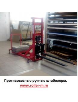 Ручной штабелер противовесный 1 тонна