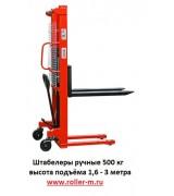 Ручной штабелер RXM 0516 (500 кг / 1600 мм)