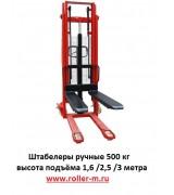 Ручной штабелер RXM 0525 (500 кг / 2500 мм)