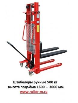 Ручной штабелер RXM 0530 (500 кг / 3000 мм)