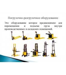 Качественная складская техника - залог успешного выполнения погрузочно-разгрузочных работ