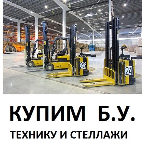 Выкуп складской техники и оборудования бу