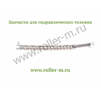 Запасные части к ручным гидравлическим тележкам роклам (рохлям) - Цепочка к тяге ручки