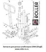 Запчасти для ручных штабелеров LEMA гидроузел
